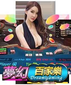 【百家樂】賺錢,預測,密技教學|通博娛樂城