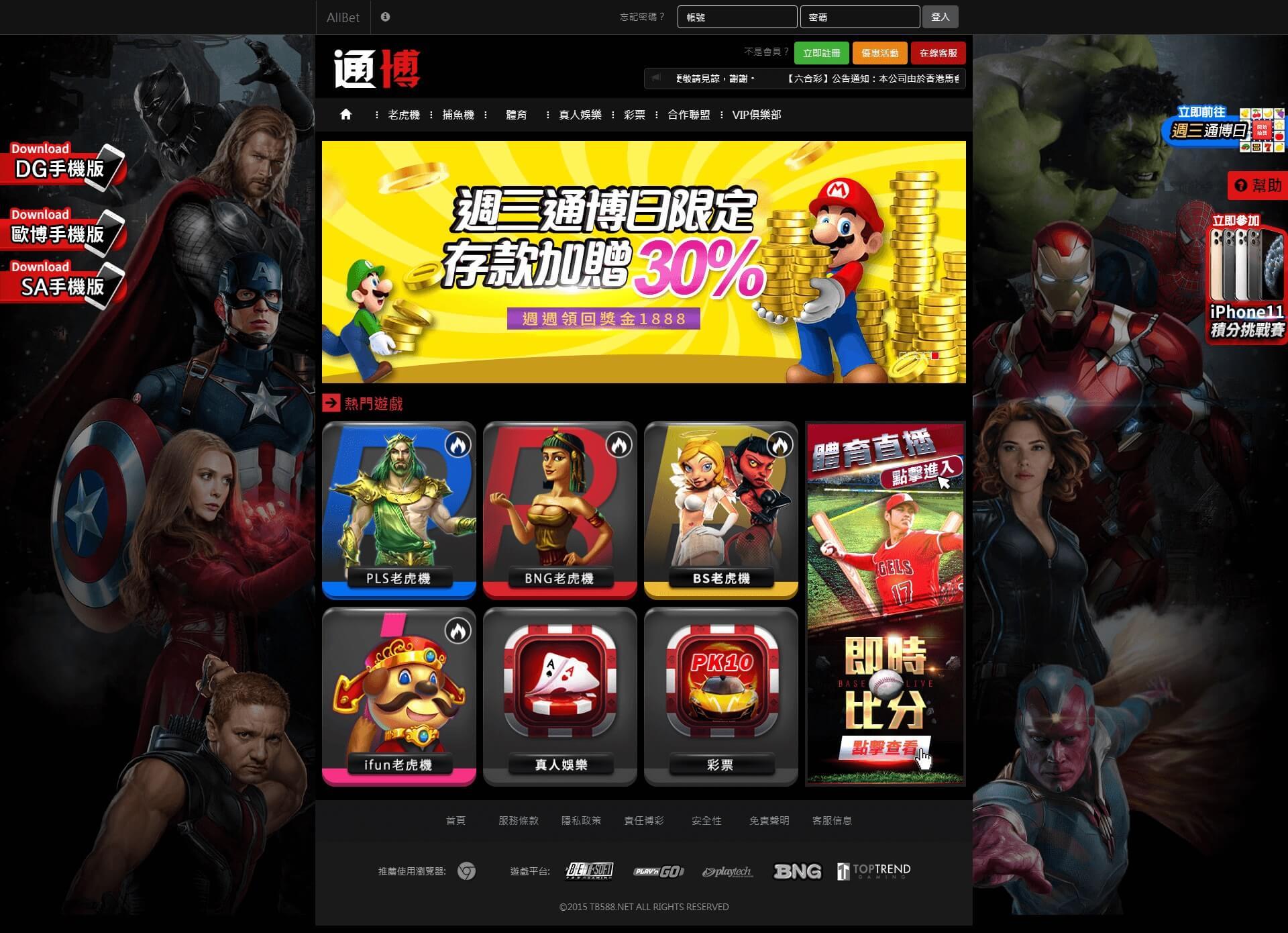 世界上最簡單的娛樂城遊戲-通博娛樂城儲1000送1000